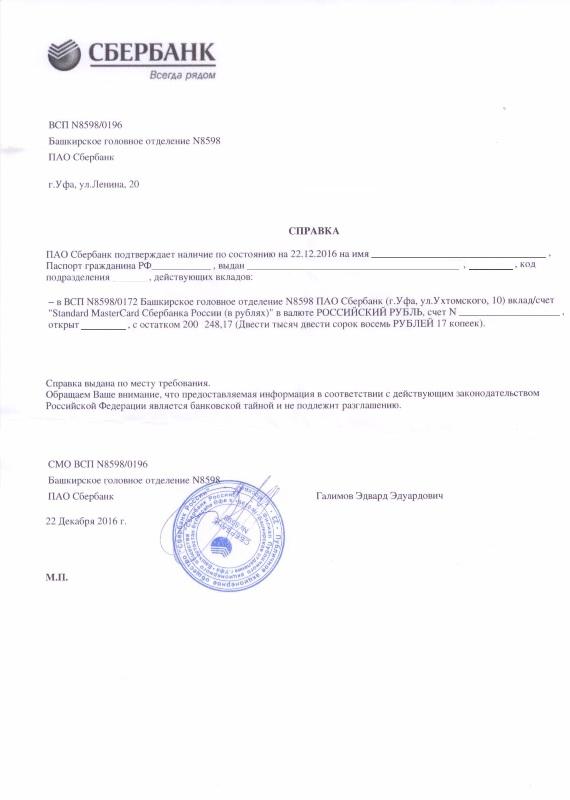 Выписка с банковского счета для получения визы балтийский банк справку из банка Щибровская улица